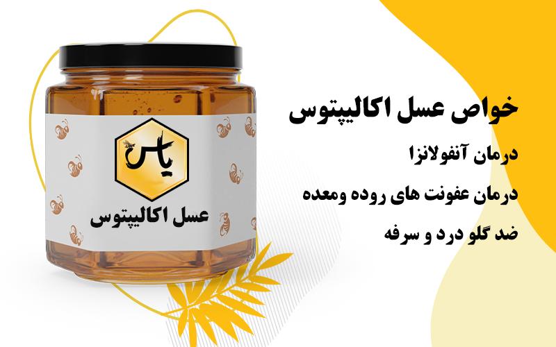 شرکت پخش عسل اکالیتوس