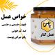 فروش اینترنتی عسل کنار