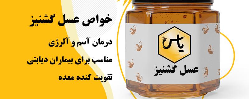 فروش اینترنتی عسل گشنیز